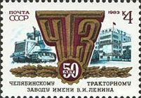 [The 50th Anniversary Chelyabinsk Tractor Factory, type GFS]