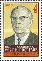 [The 85th Birth Anniversary of P.N.Pospelov, Typ GGB]