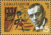 [The 100th Anniversary of the Birth of E.B.Vakhtangov, type GGJ]