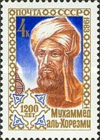 [The 1200th Birth Anniversary of Muhammad al-Khwarizmi, Typ GGX]