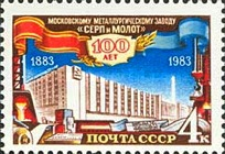 [The 100th Anniversary of Moscow Steel Mill