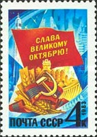 [The 66th Anniversary of Great October Revolution, type GHO]