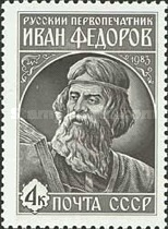 [Russian First Printer Ivan Fyodorov, type GHP]