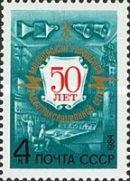 [The 50th Anniversary of Moscow Broadcasting Network, Typ GIJ]