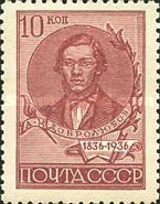 [The 100th Anniversary of the Birth of N. A. Dobrolyubov, type GK]