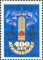 [The 400th Anniversary of Arkhangelsk, Typ GKH]