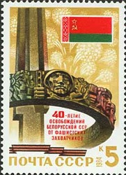 [The 40th Anniversary of Byelorussian Liberation, Typ GKR]