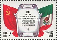 [The 60th Anniversary of USSR-Mexico Diplomatic Relations, Typ GKV]