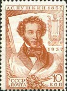 [The 100th Anniversary of the Death of A. S. Pushkin, type GL]