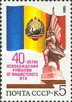 [The 40th Anniversary of Liberation of Rumania, Typ GLN]