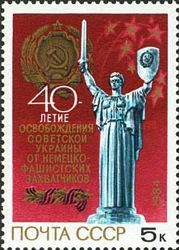 [The 40th Anniversary of Liberation of the Ukraine, Typ GME]