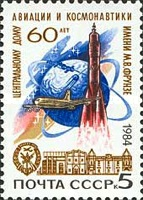 [The 60th Anniversary of Central House of Aviation and Cosmonautics, Typ GML]