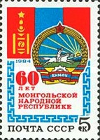 [The 60th Anniversary of Mongolian People's Republic, Typ GMT]