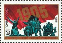 [The 80th Anniversary of 1905 Revolution, type GND]