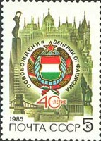 [The 40th Anniversary of Hungary's Liberation, type GNX]
