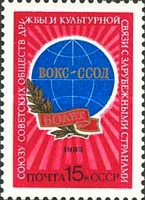 [The 60th Anniversary of Union of Soviet Societies of Friendship, type GNY]