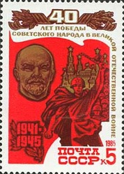 [The 40th Anniversary of Victory in Second World War, type GNZ]