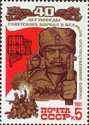 [The 40th Anniversary of Victory in Second World War, type GOB]