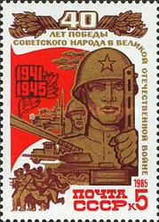 [The 40th Anniversary of Victory in Second World War, Typ GOC]