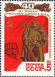 [The 40th Anniversary of Victory in Second World War, type GOD]