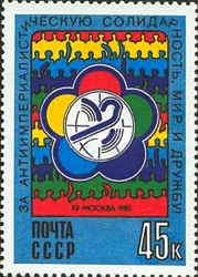 [The 12th World Youth and Students' Festival, type GOK]