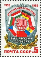 [The 30th Anniversary of Warsaw Pact Organization, type GOR]
