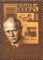 [The 80th Birth Anniversary of M.A.Sholokhov, type GOS]