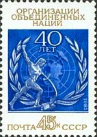 [The 40th Anniversary of United Nations, Typ GPI]