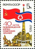[The 40th Anniversary of Liberation of Korea, type GPT]