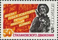 [The 50th Anniversary of Stakhanov Movement, Typ GQA]