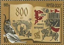 [The 800th Anniversary of ???Word About Igor's Regiment???, type GQF]