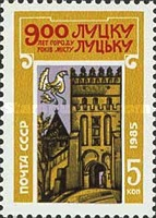 [The 900th Anniversary of Lutsk, Typ GQG]