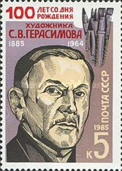 [The 100th Anniversary of the Birth of S.V.Gerasimov, Typ GQH]