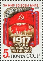 [The 68th Anniversary of October Revolution, type GQI]
