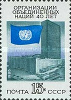 [The 40th Anniversary of the United Nations, type GQJ]