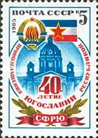 [The 40th Anniversary of Republic of Yugoslavia, Typ GQO]