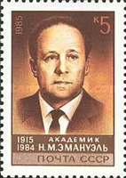 [The 70th Birth Anniversary of Nikolai Markovich Emanuel, Typ GQW]