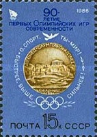 [The 90th Anniversary of First Modern Olympic Games, Typ GRD]