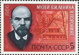 [The 116th Birth Anniversary of Lenin, Typ GSE]