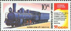 [Steam Locomotives - Monuments, Typ GUE]