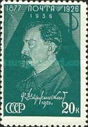[The 10th Anniversary of the Death of F. E. Dzerzhinsky, type GV1]