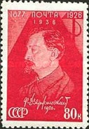 [The 10th Anniversary of the Death of F. E. Dzerzhinsky, Typ GV3]