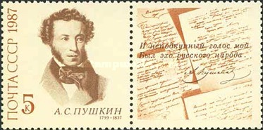 [The 150th Death Anniversary of A.S.Pushkin, type GWY]