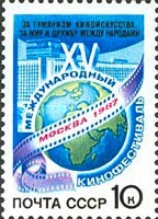 [The 15th International Film Festival in Moscow, type GXL]