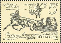 [History of Russian Post, type GXS]