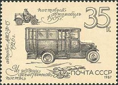 [History of Russian Post, type GXV]