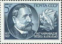 [The 150th Birth Anniversary of I.G.Chavchavadze, type GYT]