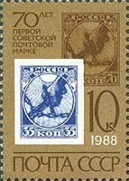 [The 70th Anniversary of First Soviet Stamp, Typ GZJ]