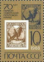 [The 70th Anniversary of First Soviet Stamp, type GZK]