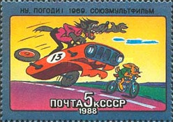 [Soviet Cartoon Films, Typ GZY]